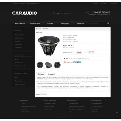 Магазин Авто - Demo28