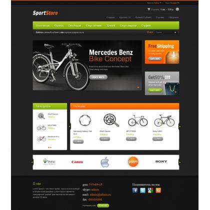 Магазин Спорт - Demo37